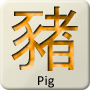 Chinese Zodiac Animal - Pig