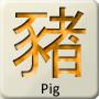 Chinese Zodiac Animal - Pig