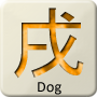 Chinese Zodiac Animal - Dog